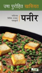 Usha Purohit Khasiyat : Paneer