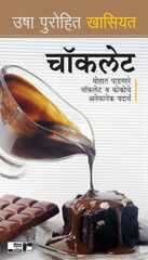 उषा पुरोहित खासियत : चॉकलेट