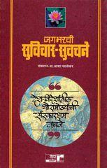 Jagabharachi Suvichar-Suvachane