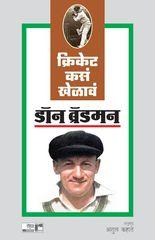 Cricket Kasa Khelav