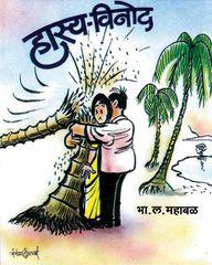 Hasya-Vinod