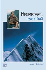 Shikharavarun…