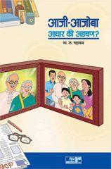 Aaji-Aajoba: Aadhar Ki Adchan?