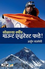 Solavya Varshich Mount Everest Fatte!