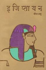 इजिप्तायन