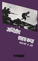 Advitiy Sahas Katha Bhag 2