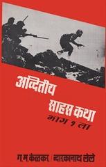 Advitiy Sahas Katha Bhag 1