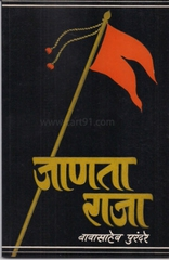 Janata Raja