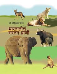 भारतातील सस्तन प्राणी