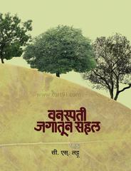 Vanaspati Jagatun Sahal
