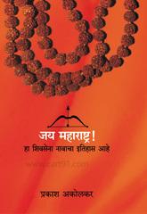 जय  महाराष्ट्र