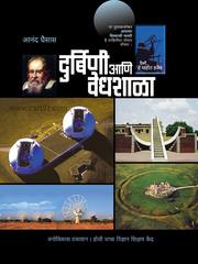 Durbini Aani Vedhshala