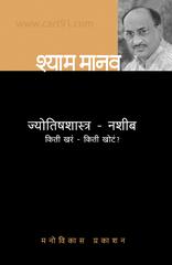 Jyotish Shastra - Nashib - Kiti Khara kiti Khot