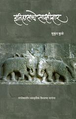 Ithihasache Sakshidar