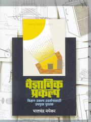 Vaidnyanik Prakalpa