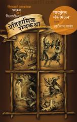 Aaitihasik Ramyakatha
