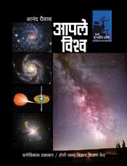 Aapale Vishwa