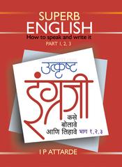 उत्कृष्ट इंग्रजी कसे बोलावे आणि लिहावे(भाग १, २, ३)