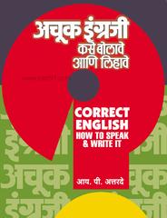 अचूक इंग्रजी कसे बोलावे आणि लिहावे