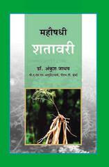 Mahaushadhi Shatavari