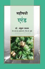 Mahaushadhi Erand