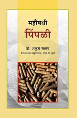 Mahaushadhi Pimpali