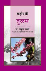 Mahaushadi Tulas