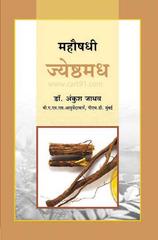 Mahaushadi Jyeshtamadh