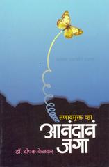 Tanav Mukta Vha Anandana Jaga