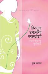 Hitguj Umalatya Kalyanshi