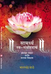Samarthya Swasamohanach