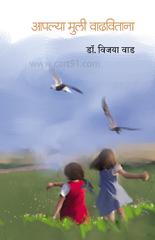 Aapalya Muli Vadhavitana