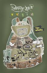 Shalepasun Mukti Varshapurti