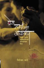 Prem Sparsha Aani Aakarshan