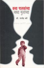 Katha Palakanchya Vyatha Mulachya