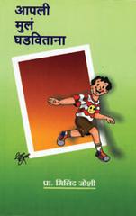 Aapali Mul Ghadavitana