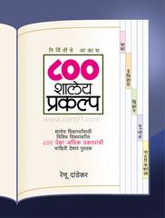 800 Shaley Prakalpa