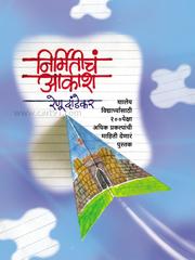 Nirmitich Aakash