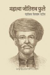 Mahatma Jyotirav Phule