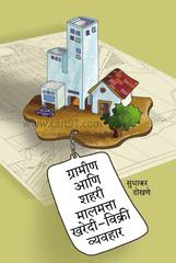 ग्रामीण आणि शहरी मालमत्ता खरेदी-विक्री व्यवहार