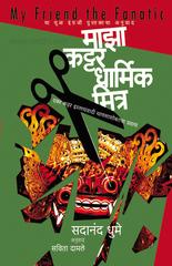 Maza Kattar Dharmik Mitra