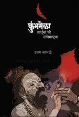 Kumbhamela Sadhuncha Ki Sandhisadhuncha