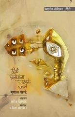 Jith Striyana Ghadaval Jat