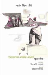 Umbarathyachya Alyad Palyad