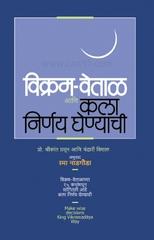 Vikram-Vetal Aani Kala Nirnay Ghenyachi