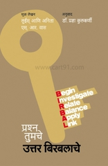 Prashna Tumache Uttar Birbalache