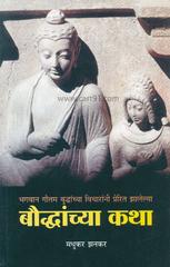 Buddhanchya Katha