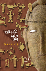 Aadivasinche Anokhe Vishwa