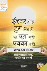 Ishwar Hi Hai  Tum Kaun Ho Yah Pata Karo Pakka Karo - Who Am I Now