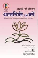 Atmanirbhar Kaise Bane - Self Mastery Through Understanding Yourself
